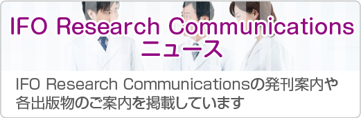IFO Research Communications ニュース